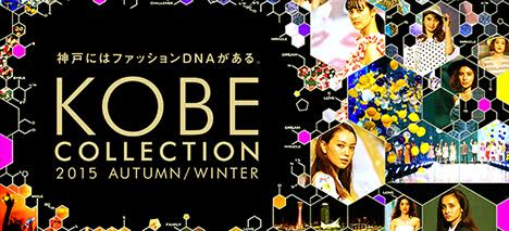 KOBE COLLECTION 2015aw